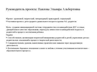 Руководитель проекта: Павлова Эльвира Альбертовна Проект: групповой, творческ