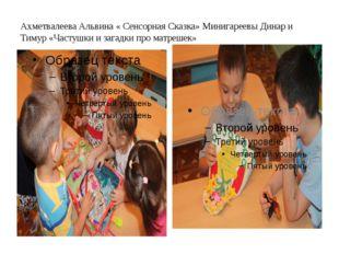 Ахметвалеева Альвина « Сенсорная Сказка» Минигареевы Динар и Тимур «Частушки