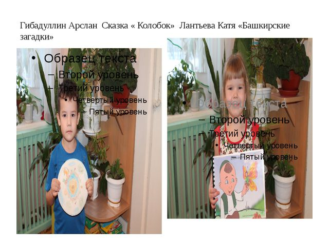 Гибадуллин Арслан Сказка « Колобок» Лантьева Катя «Башкирские загадки»