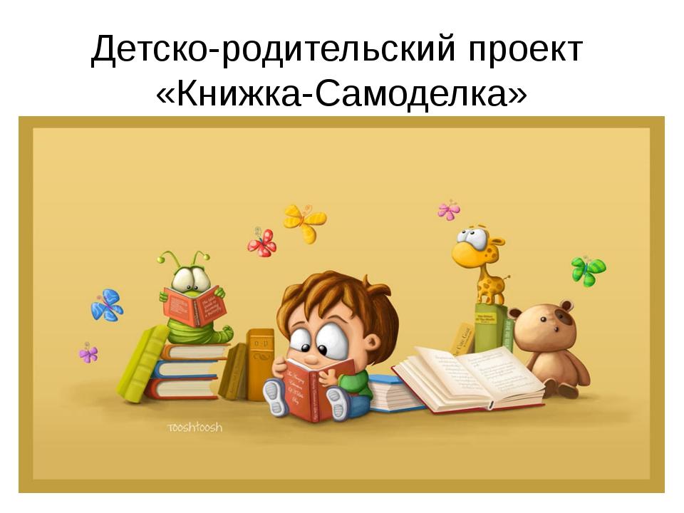 Детско-родительский проект «Книжка-Самоделка»