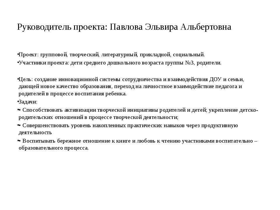 Руководитель проекта: Павлова Эльвира Альбертовна Проект: групповой, творческ...
