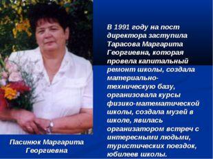 В 1991 году на пост директора заступила Тарасова Маргарита Георгиевна, котор