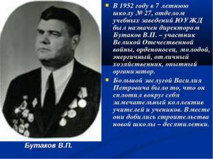 В 1952 году в 7 летнюю школу № 27, отделом учебных заведений ЮУЖД был назначе