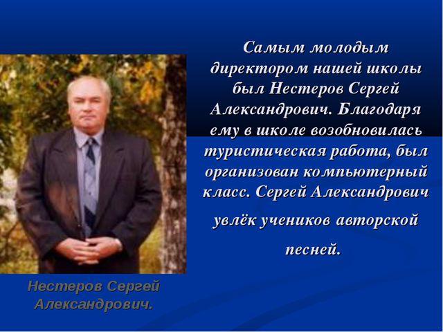 Самым молодым директором нашей школы был Нестеров Сергей Александрович. Благ...