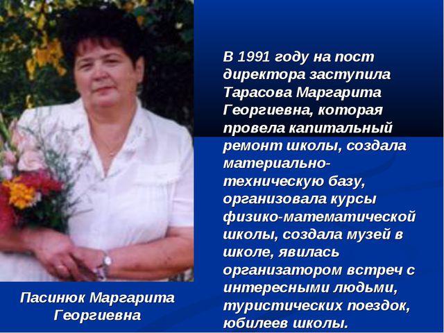 В 1991 году на пост директора заступила Тарасова Маргарита Георгиевна, котор...