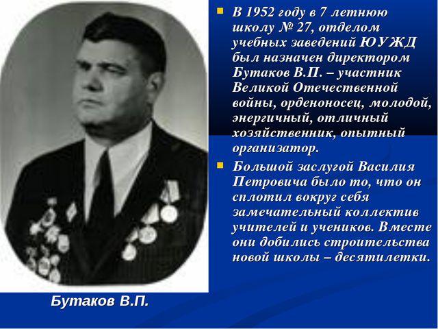 В 1952 году в 7 летнюю школу № 27, отделом учебных заведений ЮУЖД был назначе...
