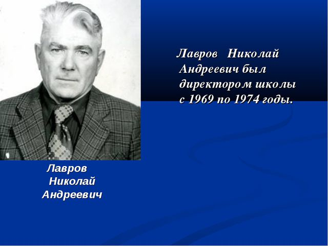 Лавров Николай Андреевич был директором школы с 1969 по 1974 годы. Лавров Ни...