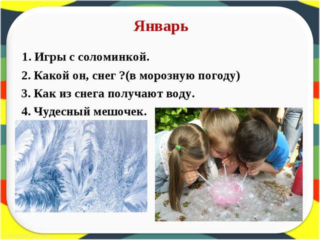 1. Игры с соломинкой.  1. Игры с соломинкой.  2. Какой он, снег ?(в морозну...