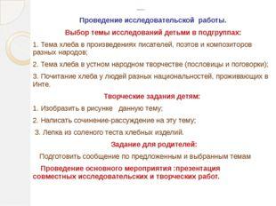 Основной этап Проведение исследовательской работы. Выбор темы исследований д