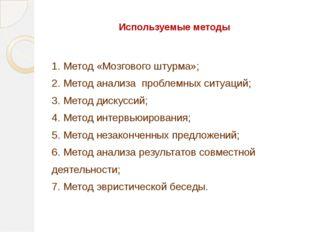 Используемые методы 1. Метод «Мозгового штурма»; 2. Метод анализа проблемных