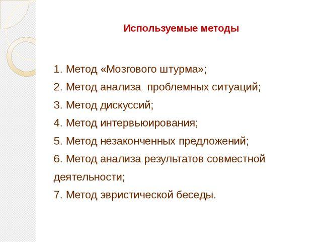 Используемые методы 1. Метод «Мозгового штурма»; 2. Метод анализа проблемных...