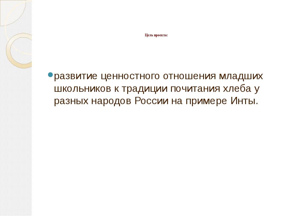 Цель проекта: развитие ценностного отношения младших школьников к традиции п...