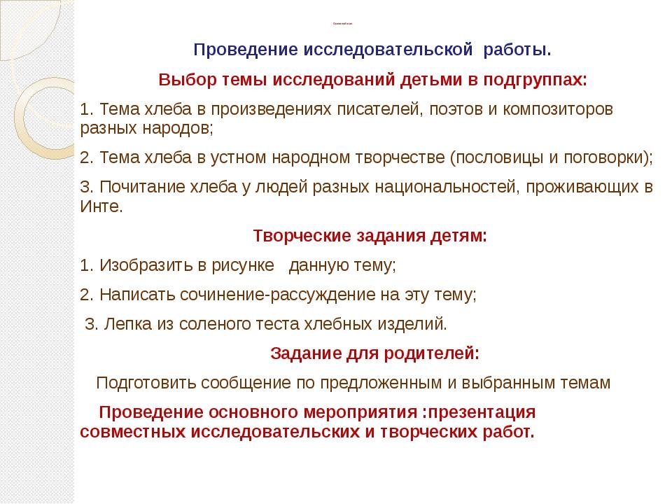 Основной этап Проведение исследовательской работы. Выбор темы исследований д...