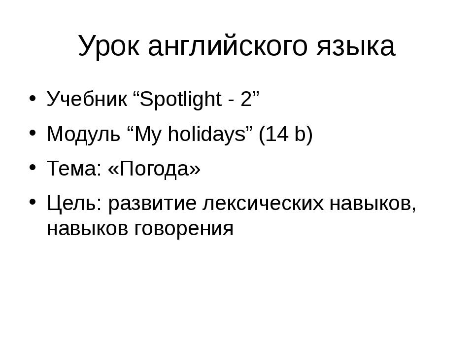 """Урок английского языка Учебник """"Spotlight - 2"""" Модуль """"My holidays"""" (14 b) Те..."""