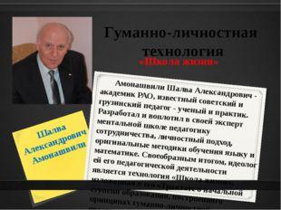 Гуманно-личностная технология «Школа жизни» Шалва Александрович Амонашвили Ам
