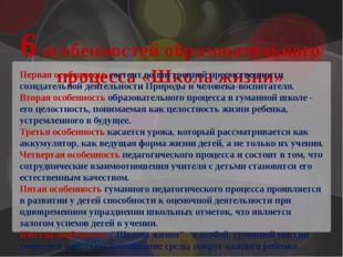 6 особенностей образовательного процесса «Школа жизни» Первая особенность сос