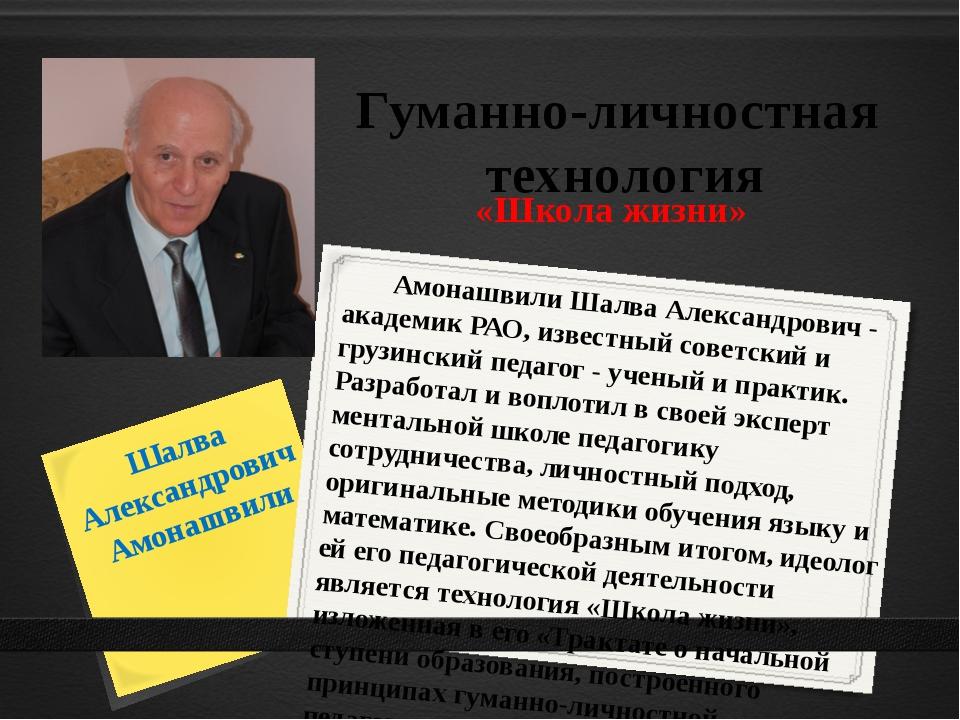 Гуманно-личностная технология «Школа жизни» Шалва Александрович Амонашвили Ам...