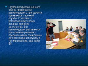 Группа профессионального отбора представляет рекомендации о пригодности призы
