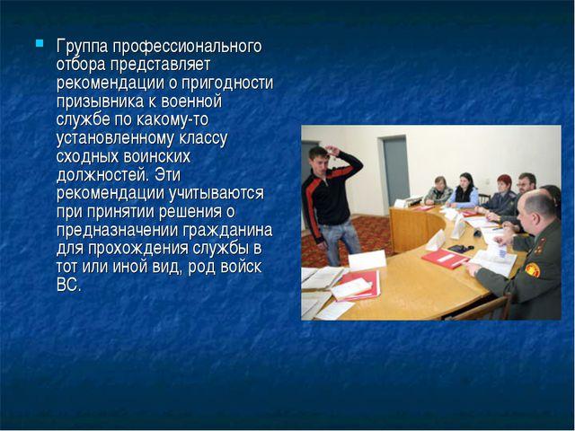 Группа профессионального отбора представляет рекомендации о пригодности призы...
