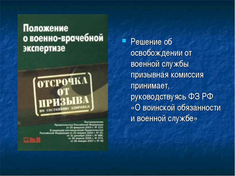 Решение об освобождении от военной службы призывная комиссия принимает, руков...