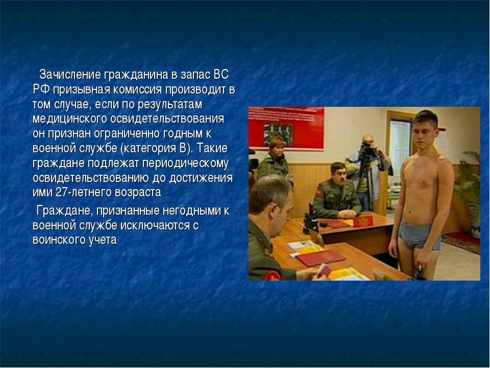 Зачисление гражданина в запас ВС РФ призывная комиссия производит в том случ...