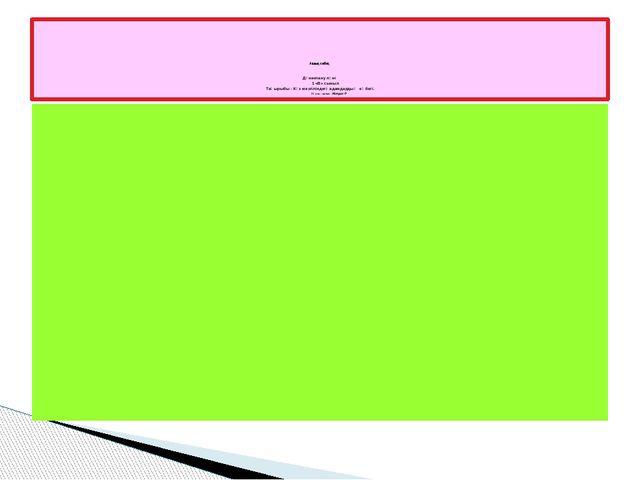 Ашық сабақ Дүниетану пәні 1 «В» сынып Тақырыбы : Күз мезгіліндегі адамдардың...