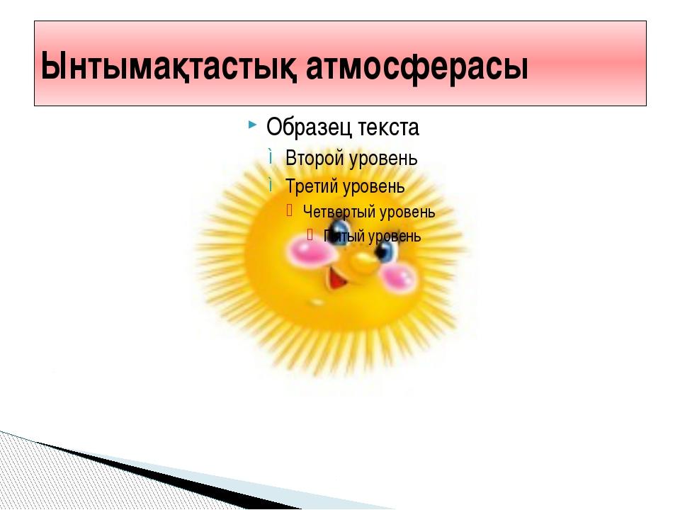 Ынтымақтастық атмосферасы