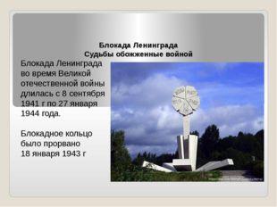 Блокада Ленинграда Судьбы обожженные войной Блокада Ленинграда во время Вели