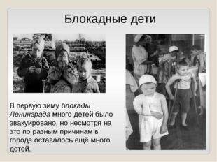 Блокадные дети В первую зимублокады Ленинградамного детей было эвакуировано