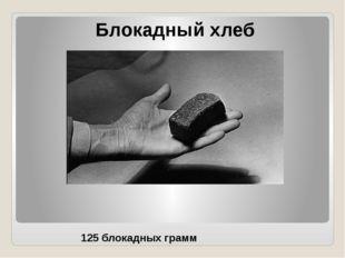 Блокадный хлеб 125 блокадных грамм