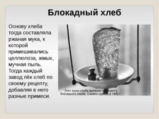 Блокадный хлеб Основу хлеба тогда составляла ржаная мука, к которой примешив
