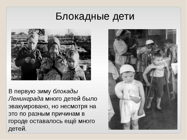 Блокадные дети В первую зимублокады Ленинградамного детей было эвакуировано...