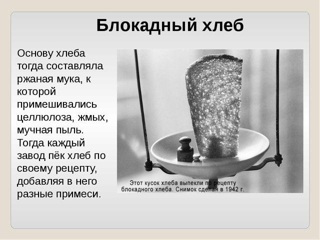 Блокадный хлеб Основу хлеба тогда составляла ржаная мука, к которой примешив...