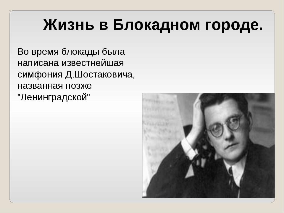 Во время блокады была написана известнейшая симфония Д.Шостаковича, названная...
