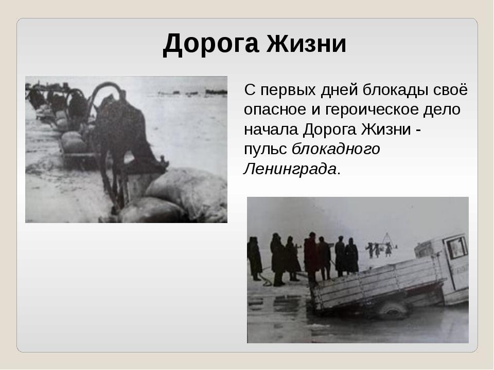 Дорога Жизни С первых дней блокады своё опасное и героическое дело начала Дор...