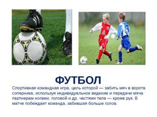 ФУТБОЛ Спортивная командная игра, цель которой — забить мяч в ворота соперник