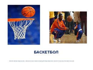 БАСКЕТБОЛ В баскетбол играют две команды. Цель игры — забросить мяч в корзину