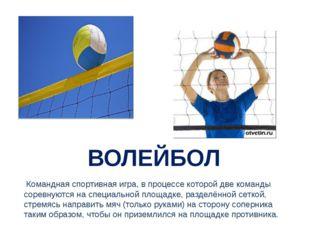 ВОЛЕЙБОЛ Командная спортивная игра, в процессе которой две команды соревнуют