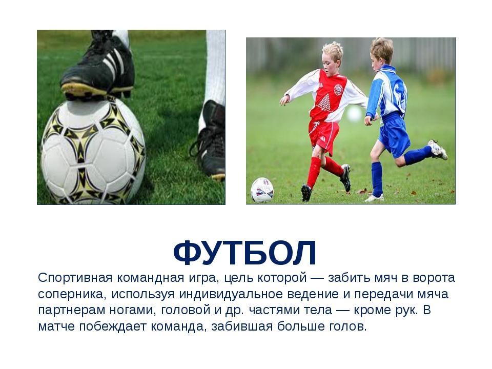 ФУТБОЛ Спортивная командная игра, цель которой — забить мяч в ворота соперник...