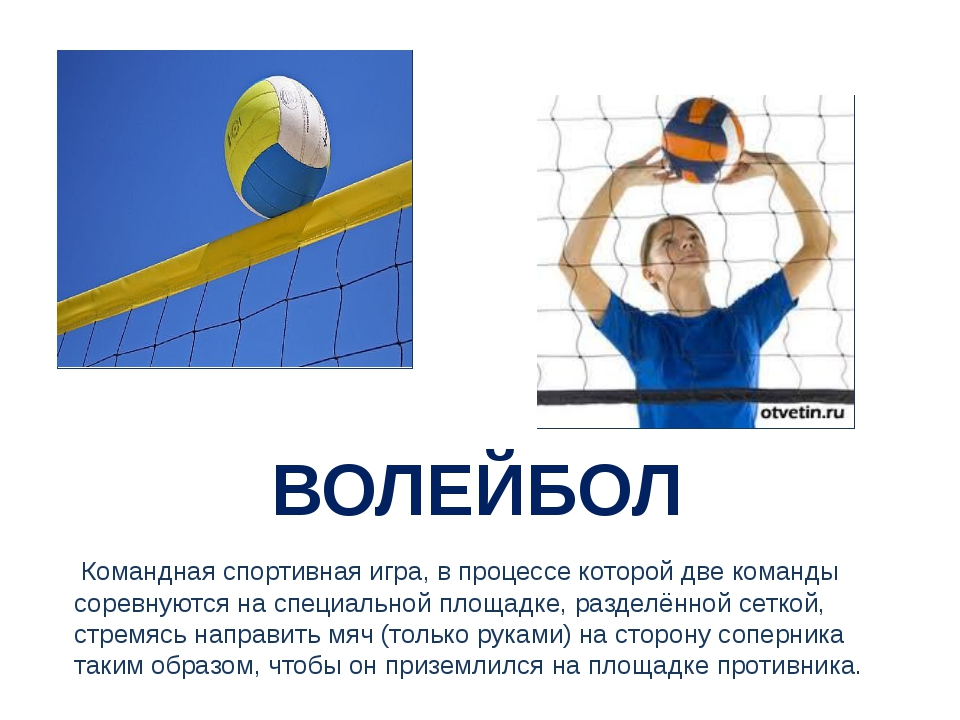 ВОЛЕЙБОЛ Командная спортивная игра, в процессе которой две команды соревнуют...