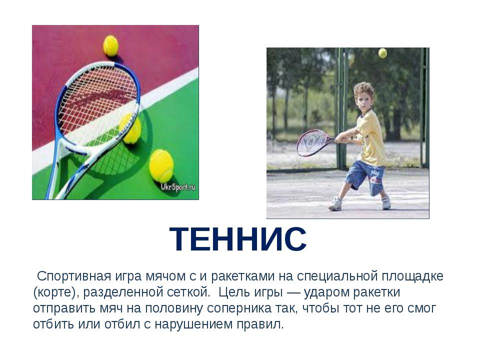 ТЕННИС Спортивная игра мячом с и ракетками на специальной площадке (корте),...