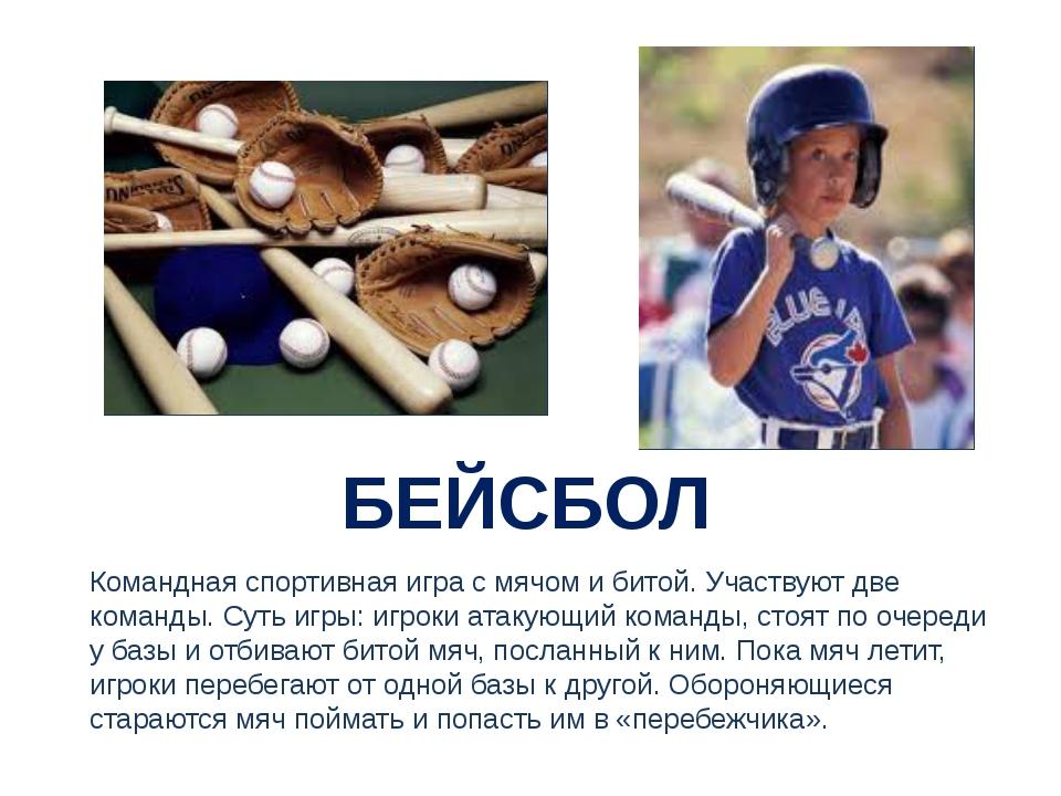 БЕЙСБОЛ Командная спортивная игра с мячом и битой. Участвуют две команды.Сут...