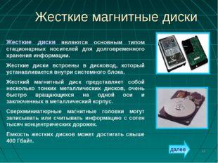 * Жесткие магнитные диски Жесткие диски являются основным типом стационарных