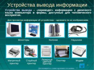 * Устройства вывода информации Мониторы Колонки Наушники Матричный принтер Ст