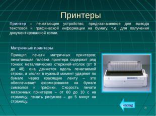 * Принтеры Принтер – печатающее устройство, предназначенное для вывода тексто