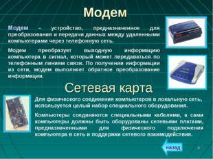 * Модем Модем – устройство, предназначенное для преобразования и передачи дан