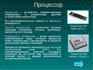 * Процессор Процессор – устройство, обрабатывающее информацию и управляющее д
