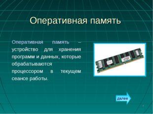 * Оперативная память Оперативная память – устройство для хранения программ и