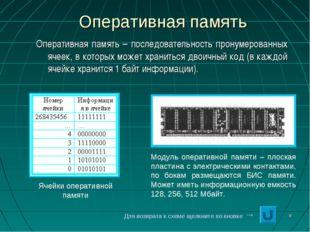 * Оперативная память Оперативная память – последовательность пронумерованных