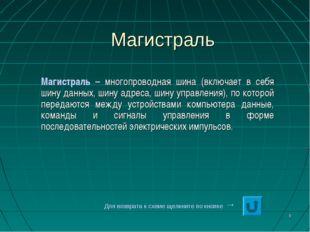 * Магистраль Магистраль – многопроводная шина (включает в себя шину данных, ш
